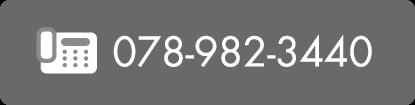 phone:078-982-3440