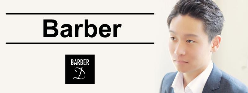 バーバー Barber