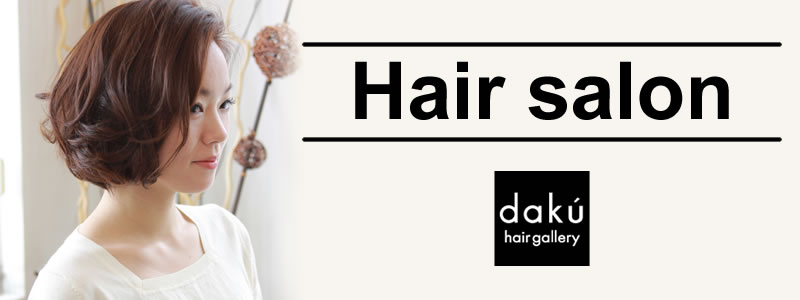 美容サロン Hair salon